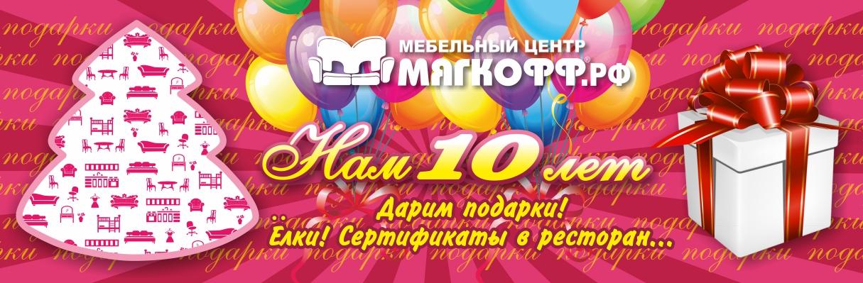 МЦ Мягкофф - 10 лет!
